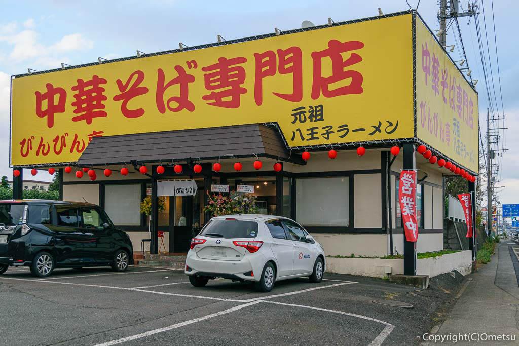 びんびん亭、瑞穂店