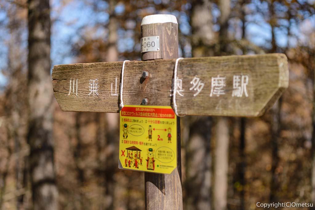 本仁田山頂の道標