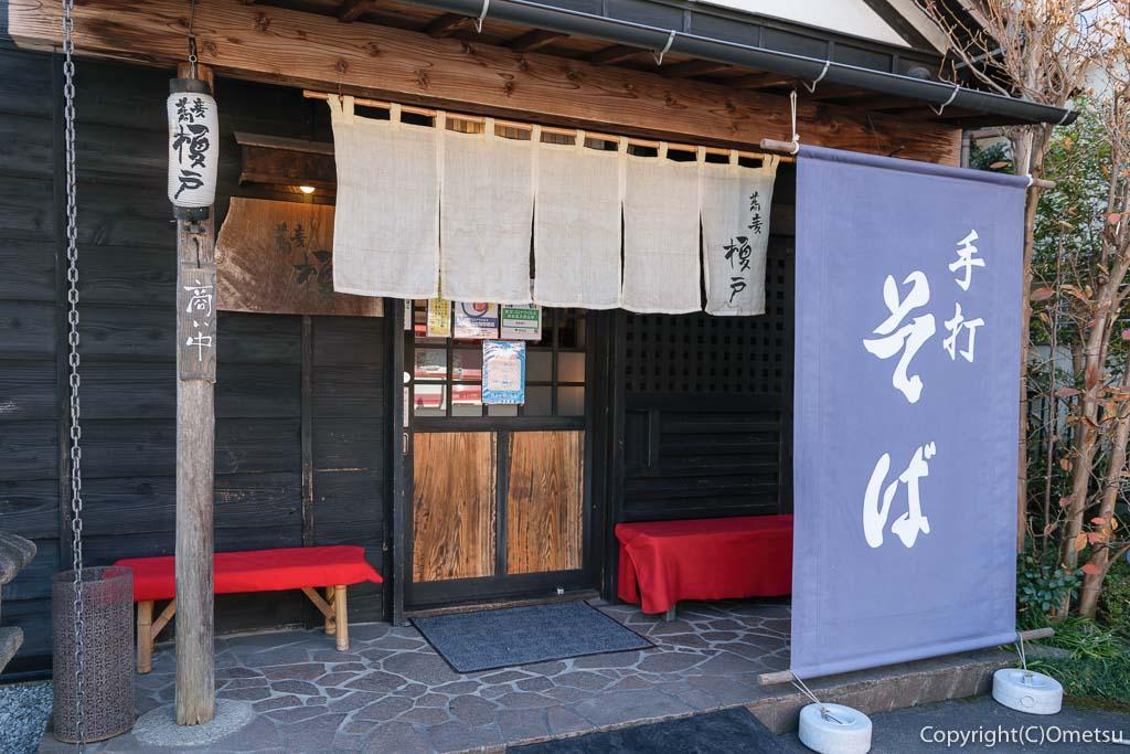 青梅・裏宿の蕎麦店、榎戸