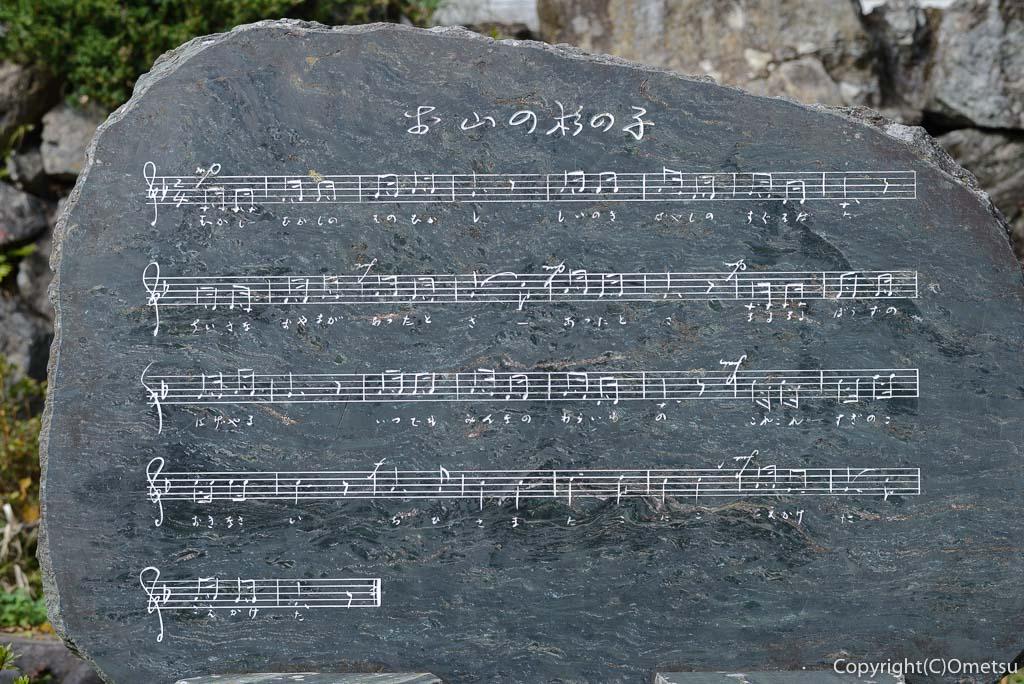 御岳渓谷の「お山の杉の子」記念碑