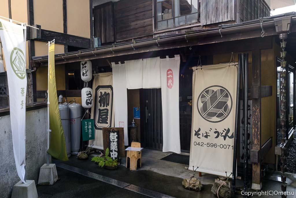 あきる野市・武蔵五日市の蕎麦店、柳屋