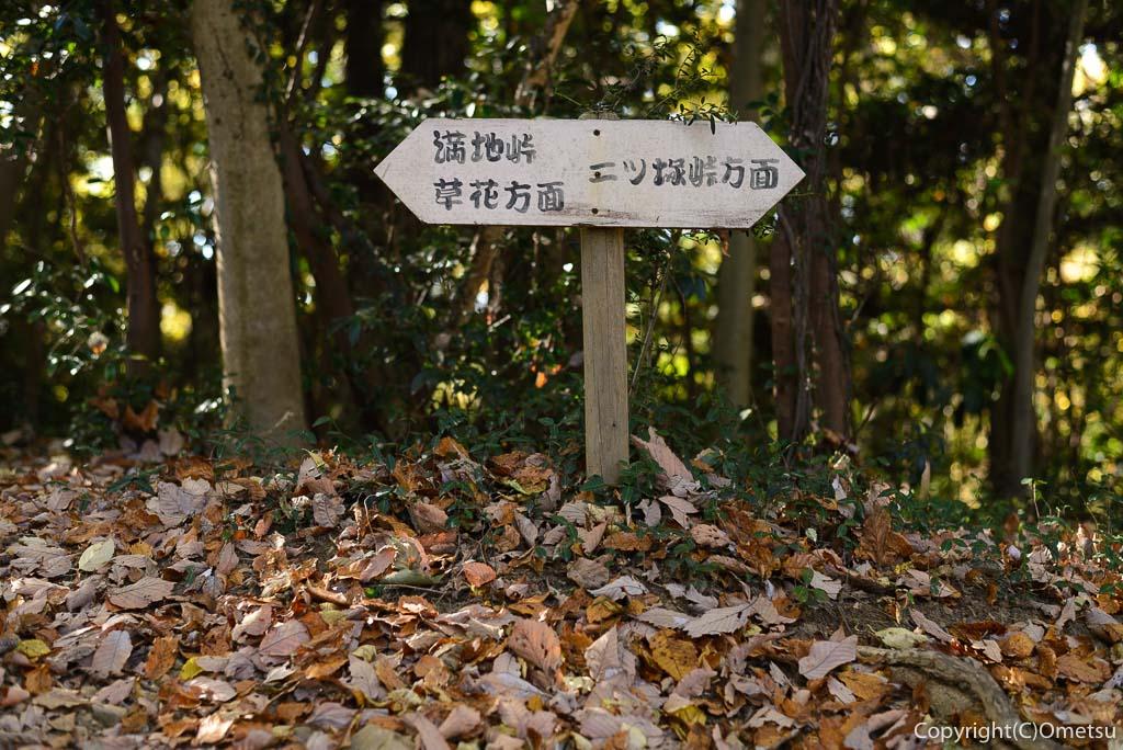 青梅・長渕丘陵の標識