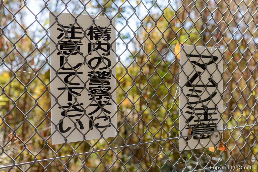 警察庁秋川工場の、警察犬に注意、の看板