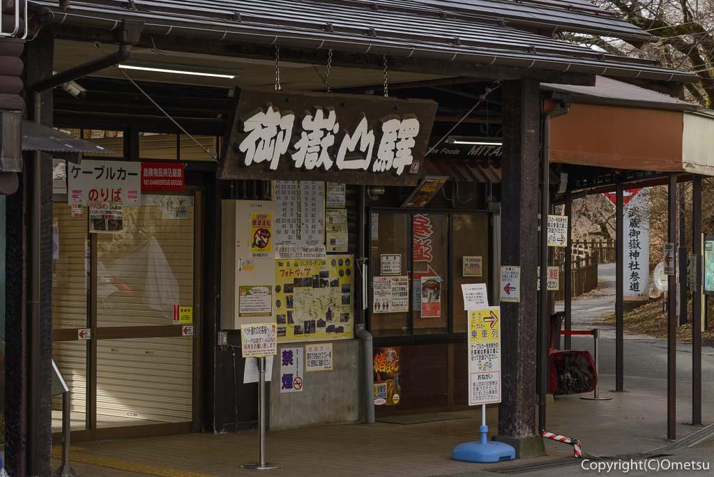 青梅市・御岳山ケーブルカー駅
