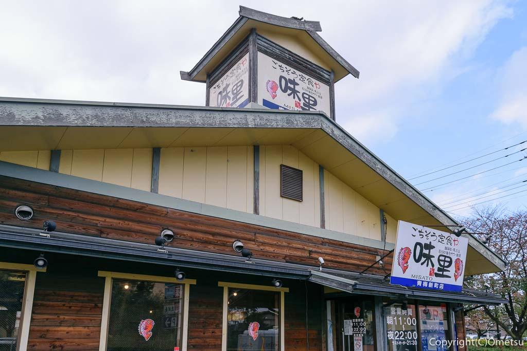 味里・青梅新町店