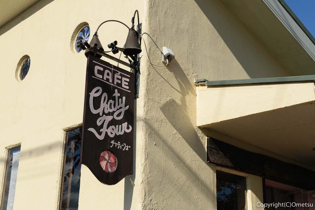 青梅市・河辺のカフェ チャーティーフォーの看板