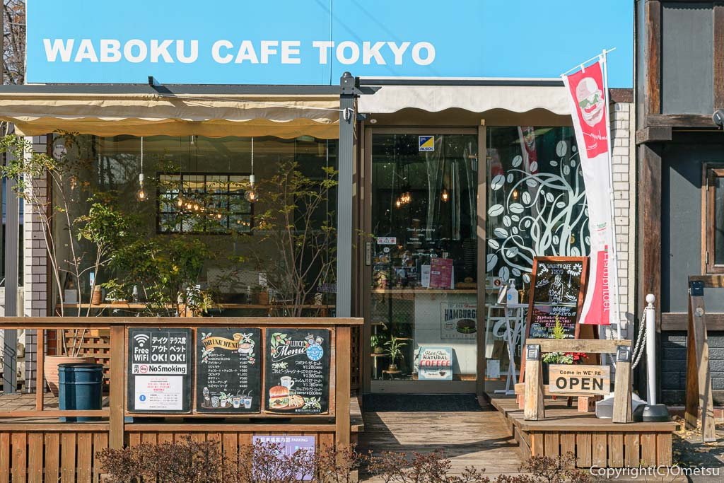 羽村市・ワボクカフェ トーキョー