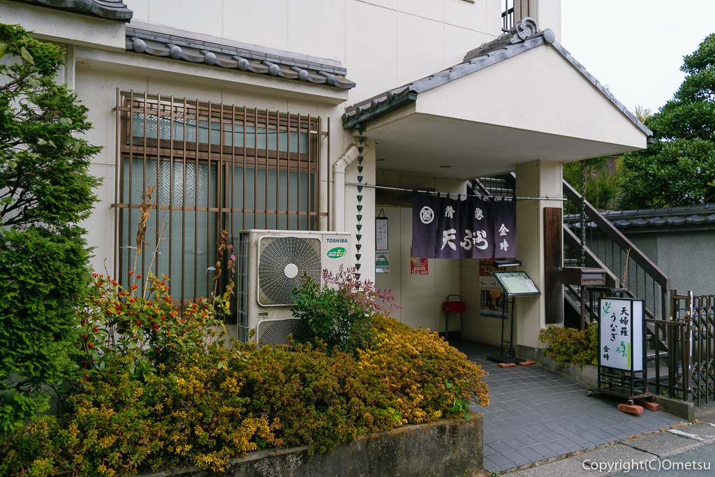 青梅市の日本料理店・金時