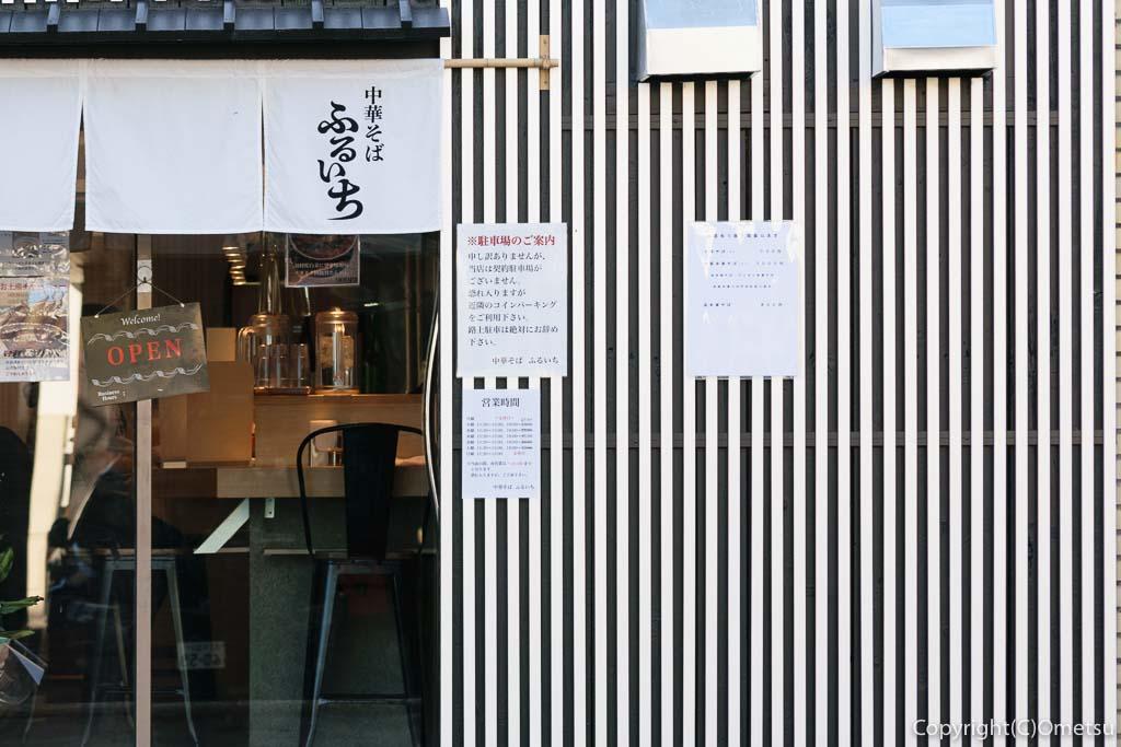 羽村のラーメン店、ふるいち