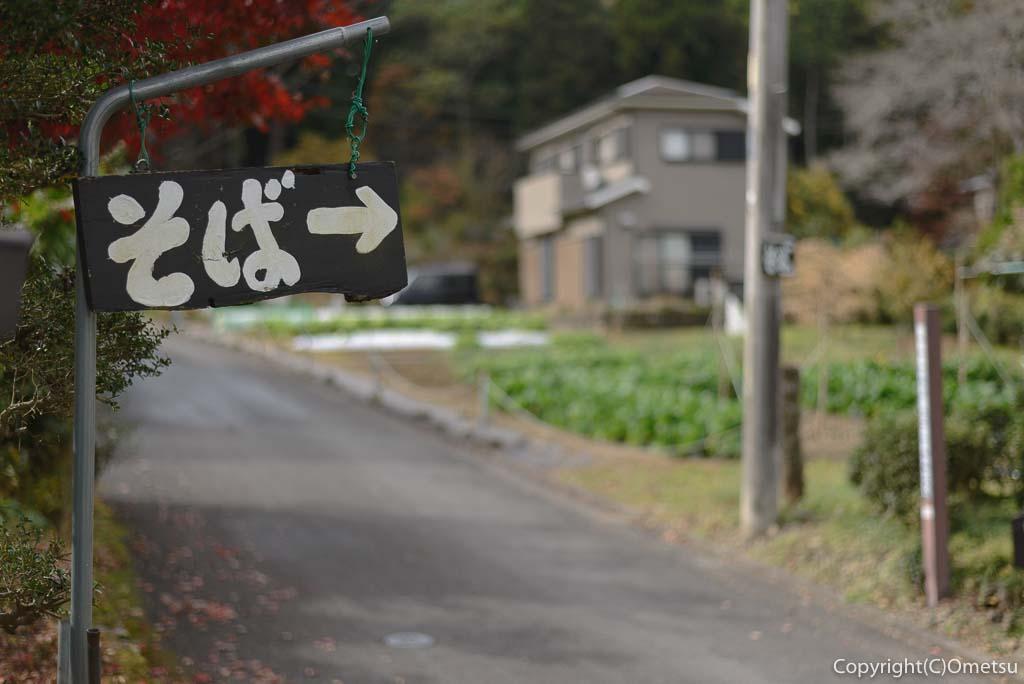 青梅市・梅郷の「梅の内」付近の道