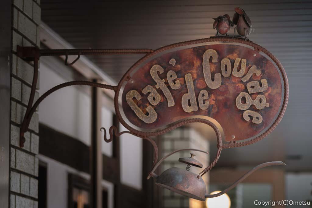 青梅のカフェ・ド・クラージュの看板