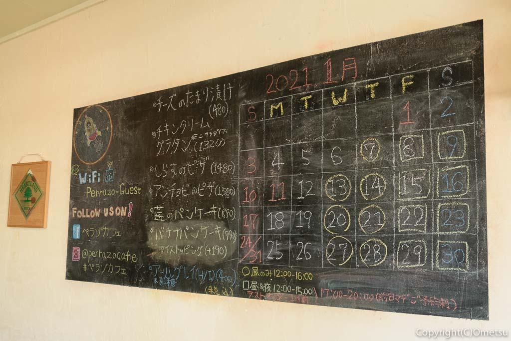 羽村市のドッグカフェ、ペラゾカフェの黒板メニュー