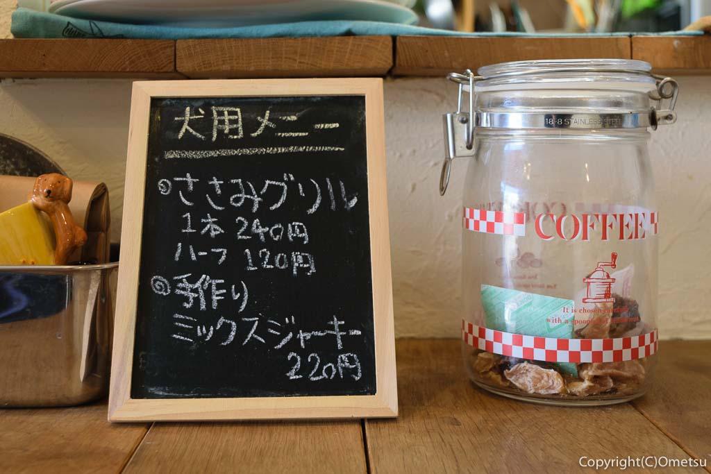 羽村市のドッグカフェ、ペラゾカフェの、犬用メニュー