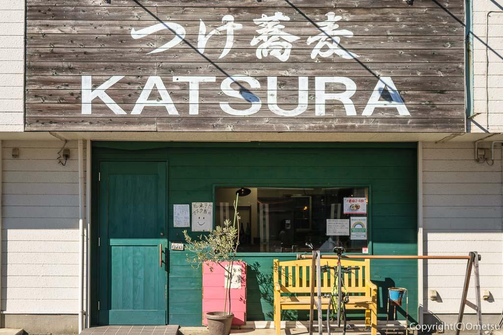 青梅市・河辺の、つけ蕎麦KATSURA