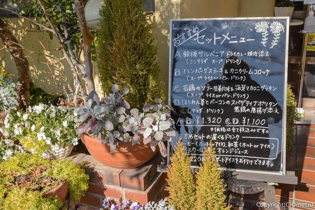 あきる野市・五日市の、洋食キッチン シオンの日替わりランチセット