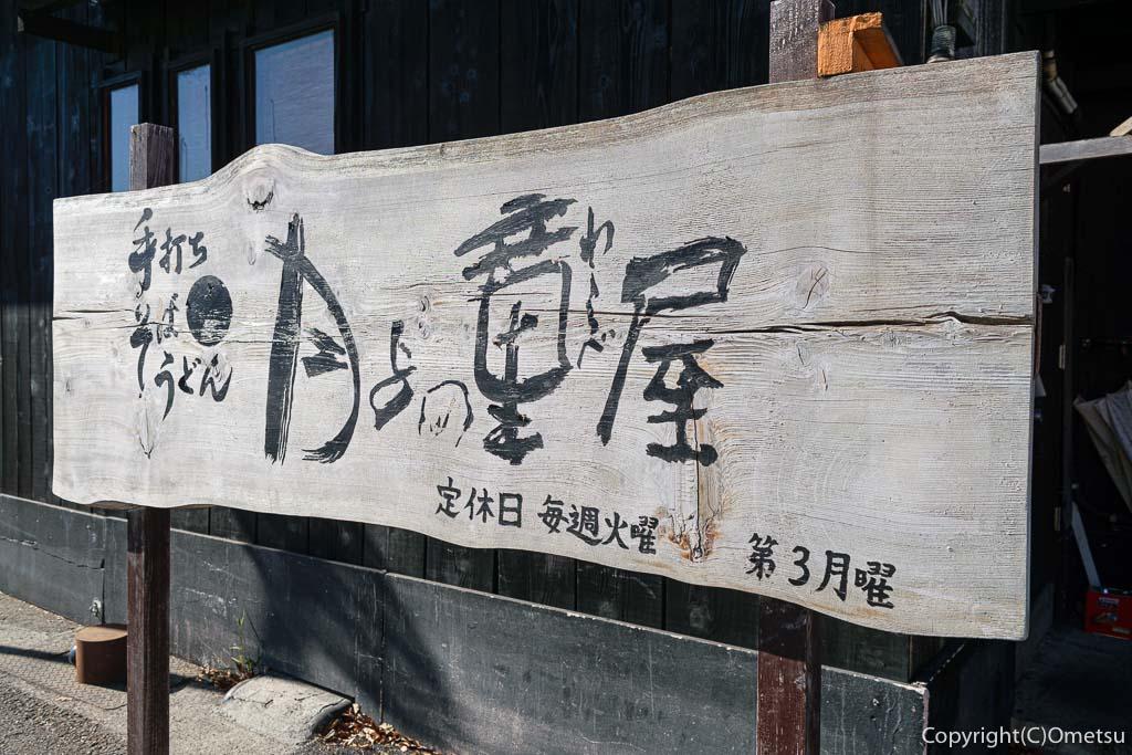 青梅市の蕎麦店・月与の童屋の看板