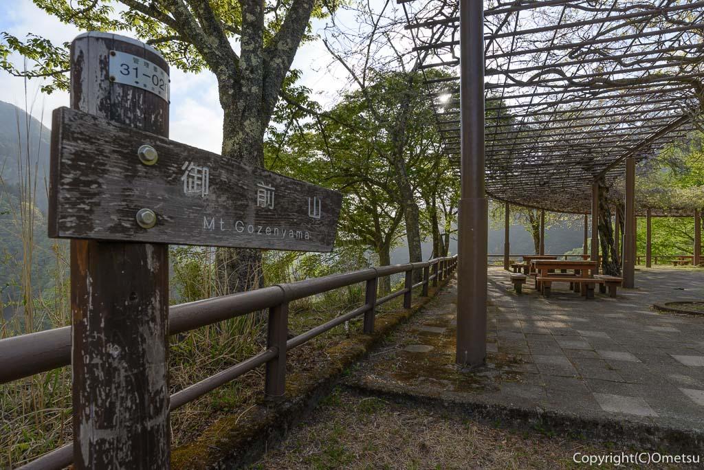 奥多摩町、奥多摩湖の御前山・登山口の道標