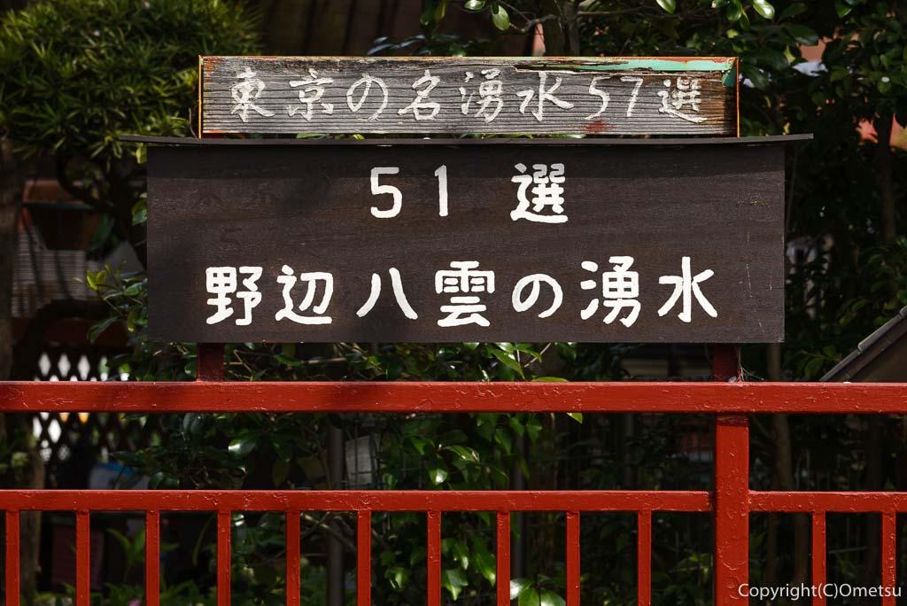 あきる野市・東秋留の南雲神社の、野辺八雲の湧水