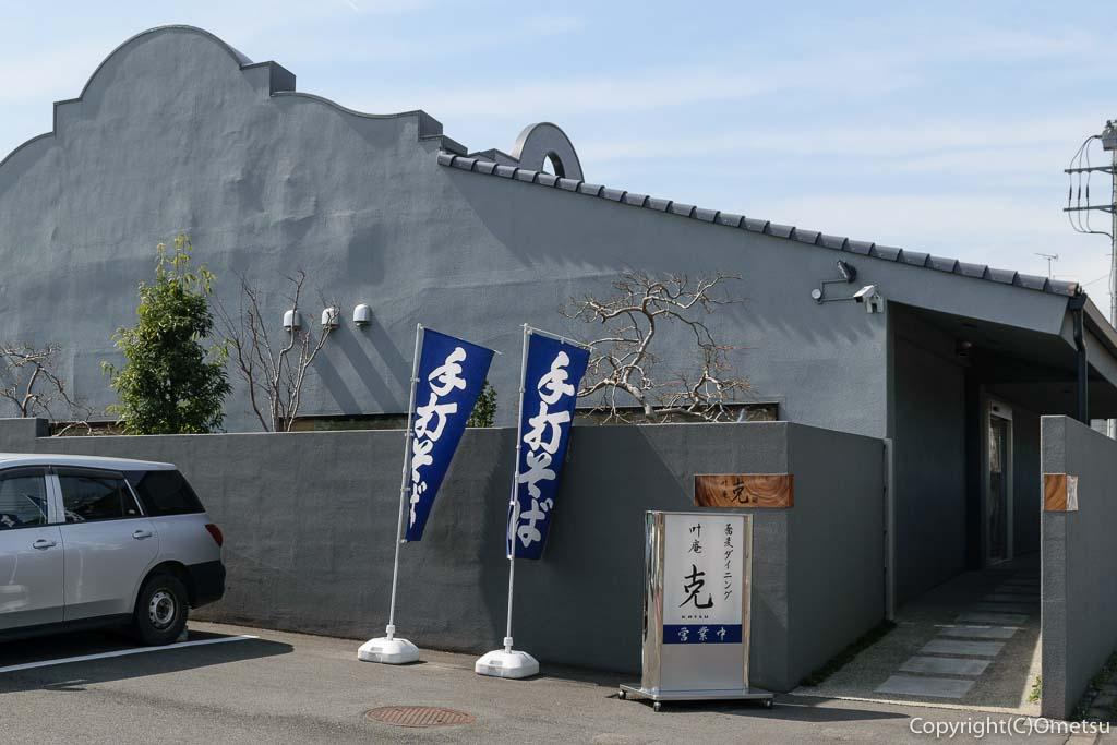 瑞穂町・蕎麦ダイニング克