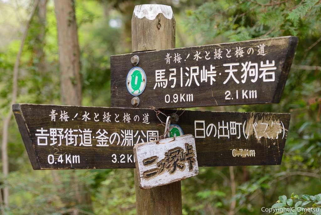 青梅市・二ツ塚峠峠の道標