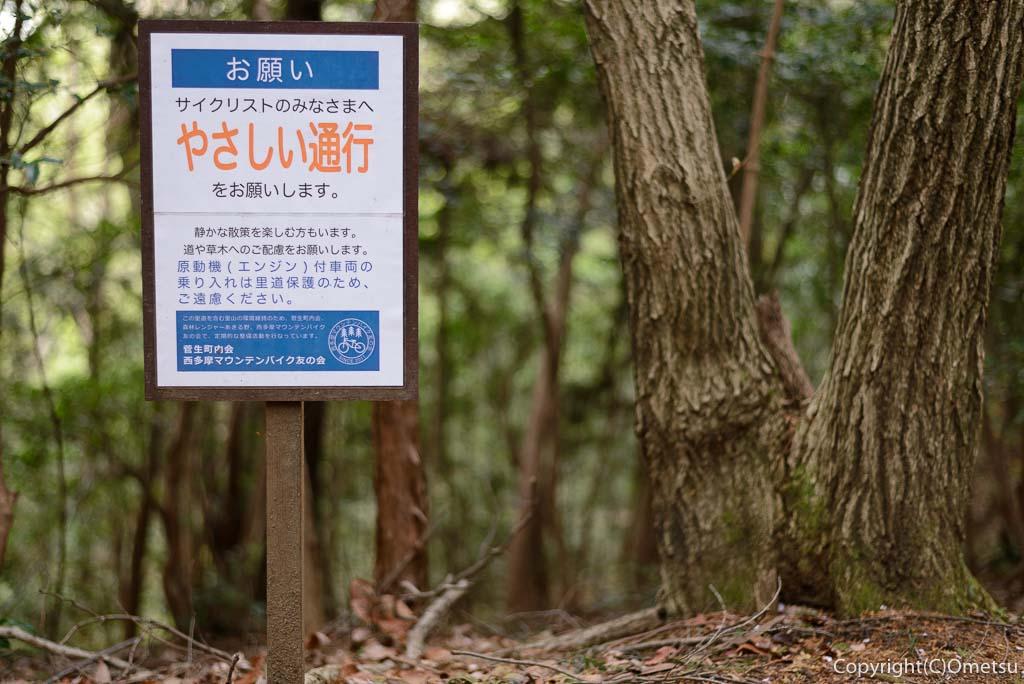 青梅・友部の森の、MTBサイクリング標識