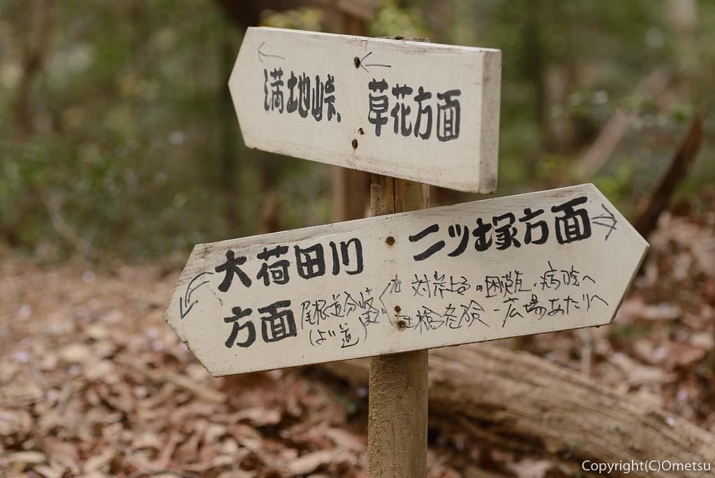 青梅市・二ツ塚峠付近の道標