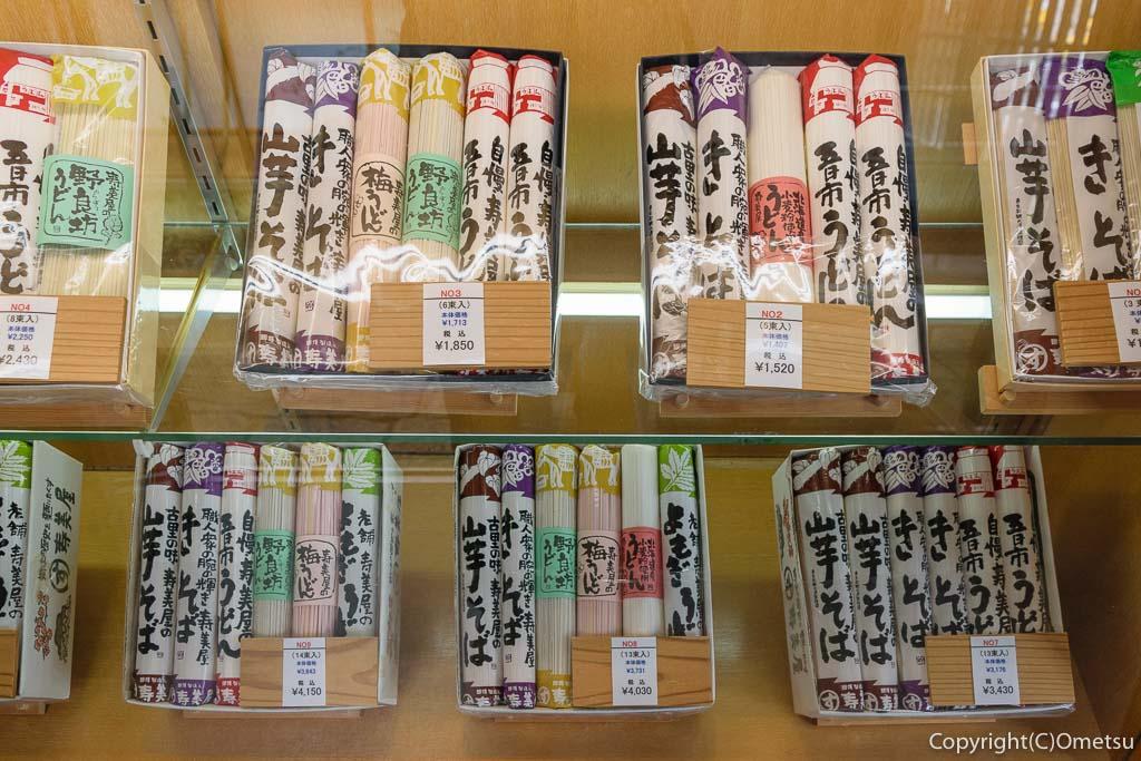 あきる野市・五日市の、寿美屋の乾麺セット