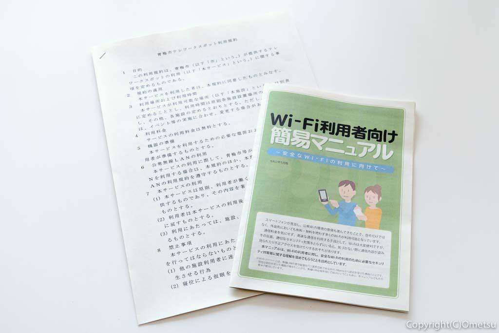 ネッツたまぐーセンター・簡易テレワークスポットの、利用規約と、Wi-Fi簡易マニュアル