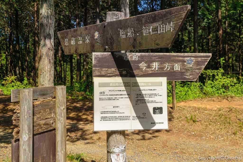 青梅市・七国峠ハイキングコースの七国広場の道標
