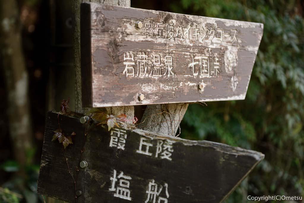 青梅市・霞丘陵ハイキングコースの笹仁田峠の道標