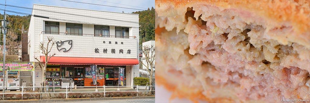松村精肉店と秋川牛メンチカツ