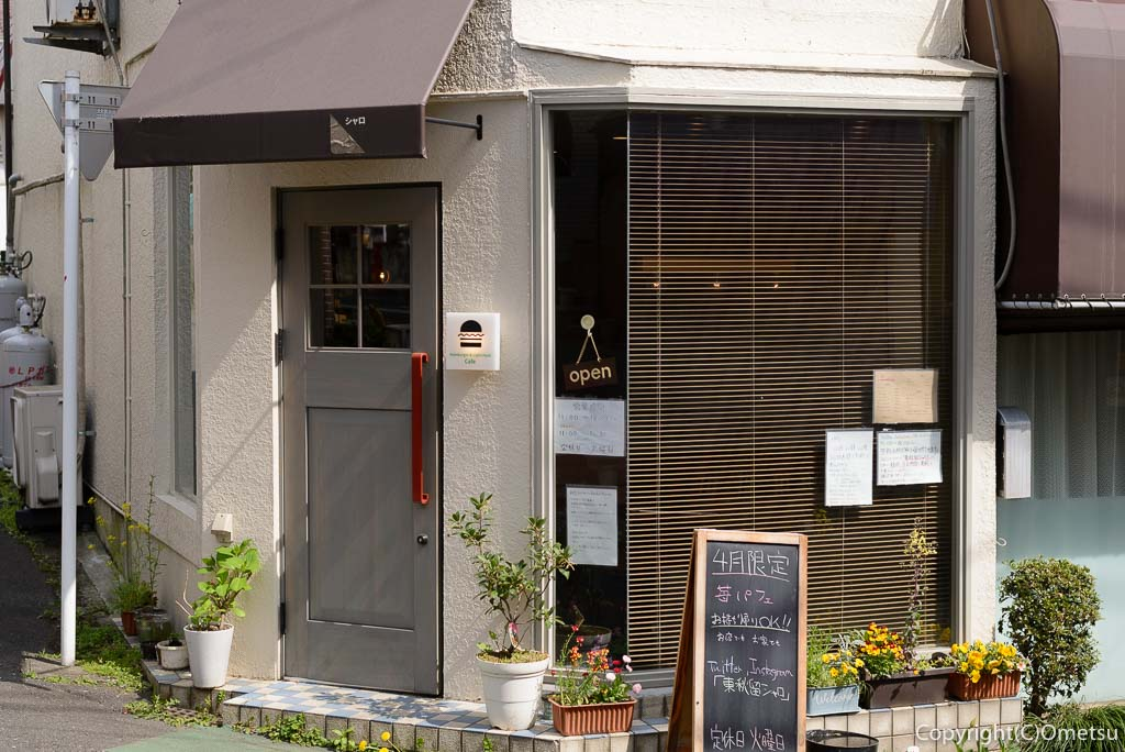 東秋留のカフェ・シャロ