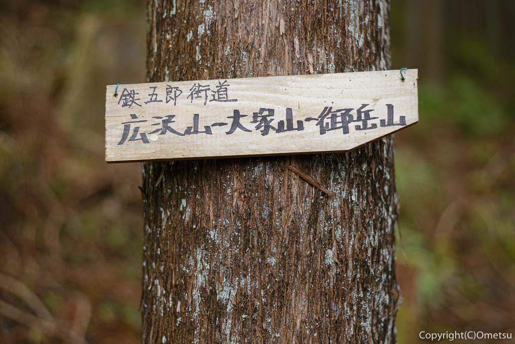 奥多摩町・大塚山・御岳山の黒五郎新道の標識