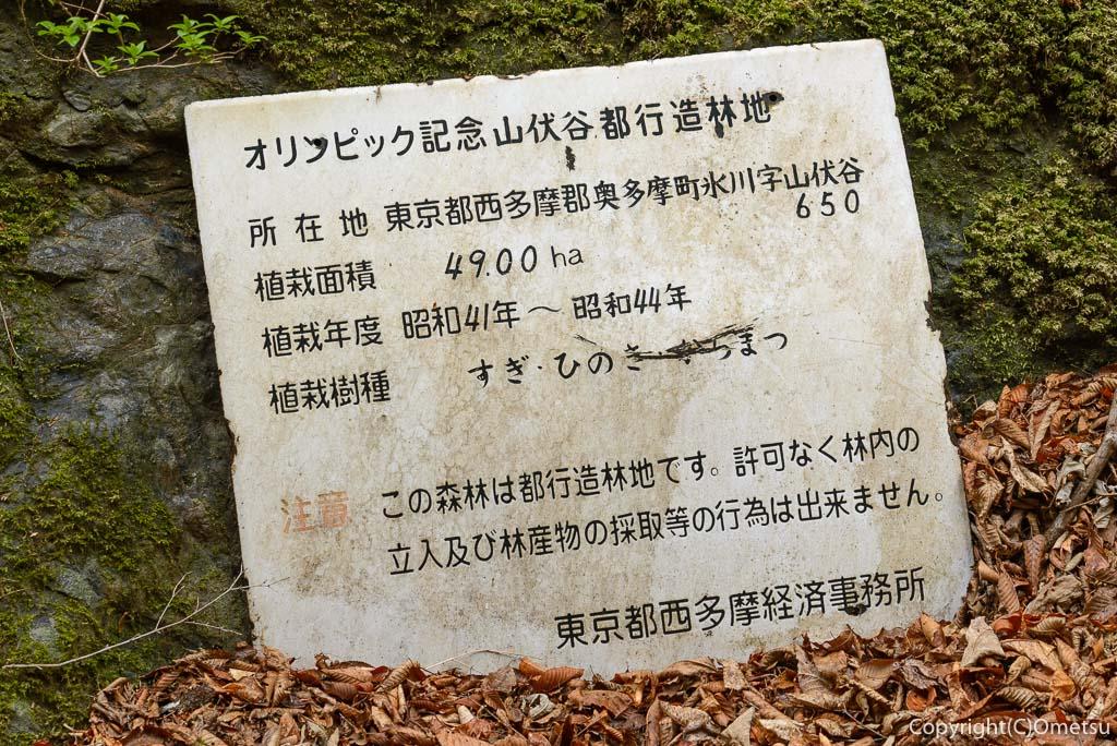 奥多摩町・川苔山の登山道の、オリンピック記念造林地の看板