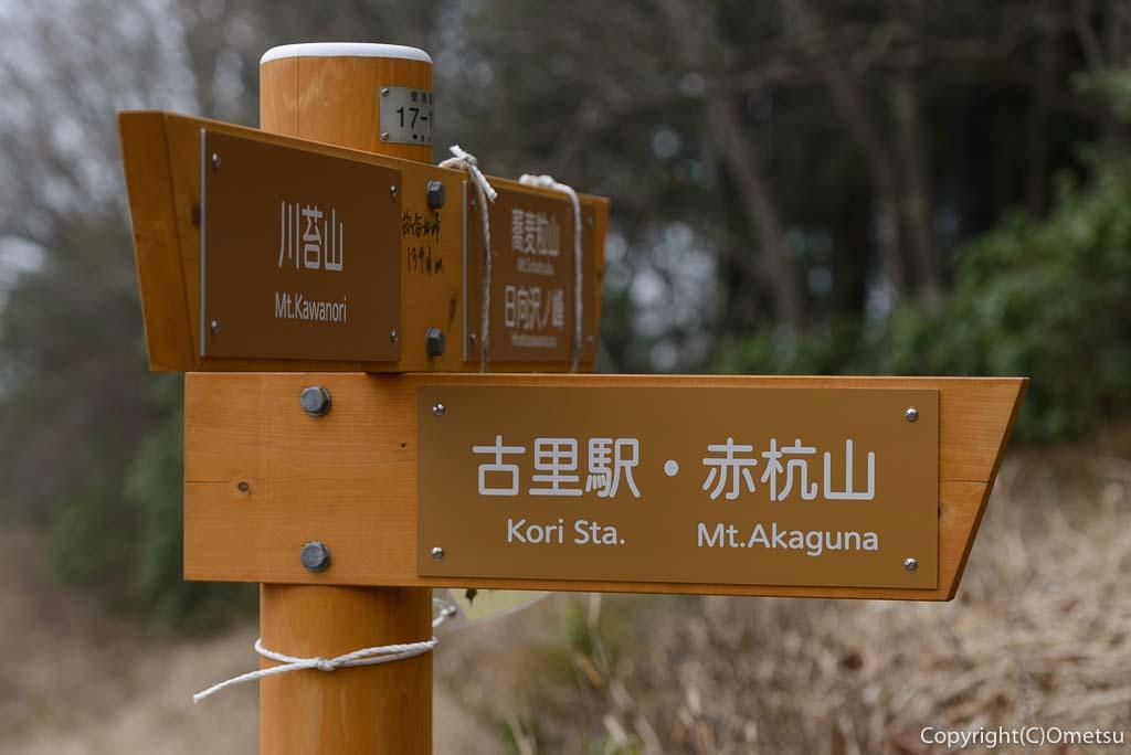 奥多摩町・川苔山の赤久奈山方面の道標