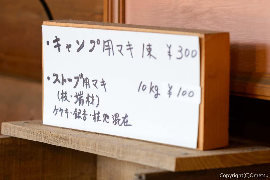 青梅市のカフェ・ウォールナットのキャンプ用の薪