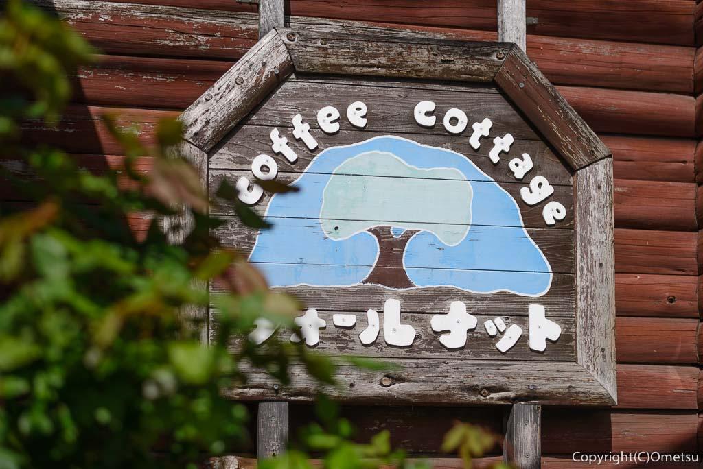 青梅市のカフェ・ウォールナットの看板