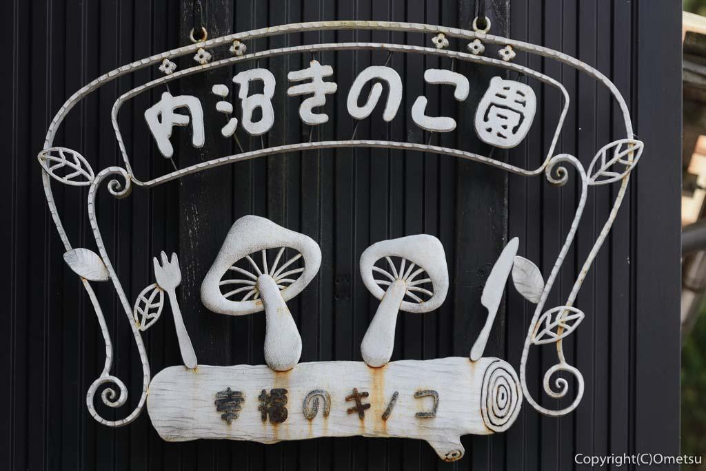 青梅市・内沼きのこ園の看板