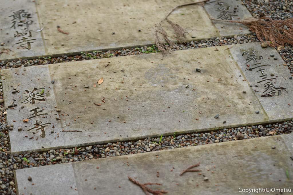 青梅市・今井の、薬王寺のお砂踏みの石畳