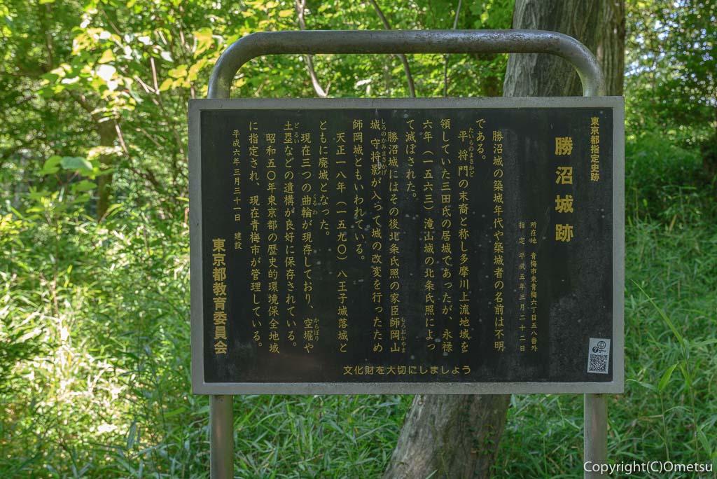 青梅市・吹上しょうぶ公園近くの、勝沼城の看板