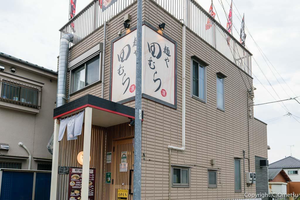 福生市のラーメン店「麺や 田むら」