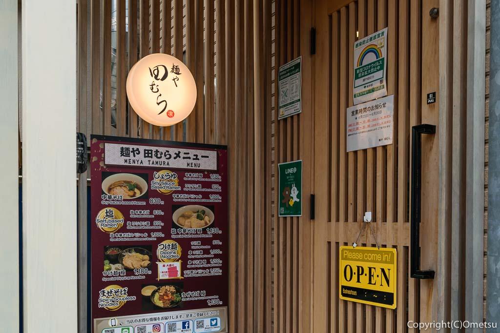 福生市のラーメン店「麺や 田むら」の店頭