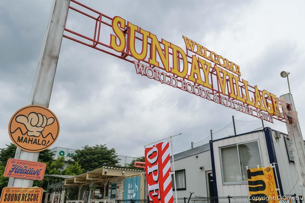 日の出町の屋台レストラン・Sunday Village(サンデービレッジ)の入り口