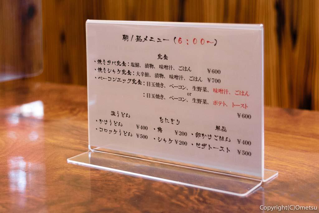 JR青梅線・奥多摩駅すぐの、柳小路の、飲食処・ヤナギコージ メニュー