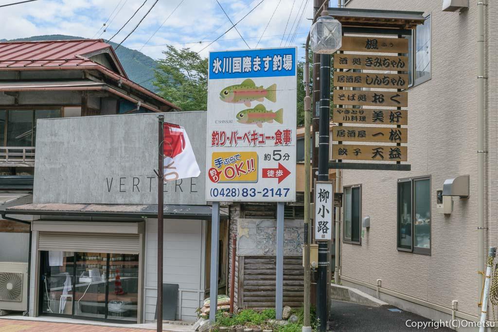 JR青梅線・奥多摩駅すぐの、柳小路・入り口
