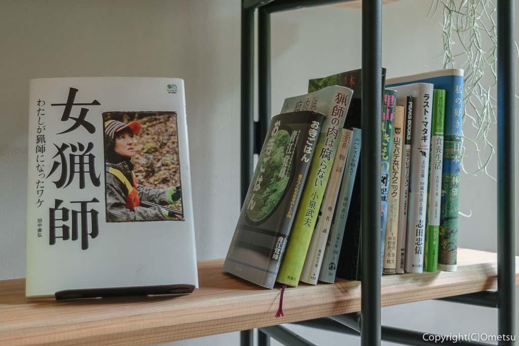 奥多摩町の玉翆荘の中の「古本と喫茶・おくたま文庫」のアウトドア書籍