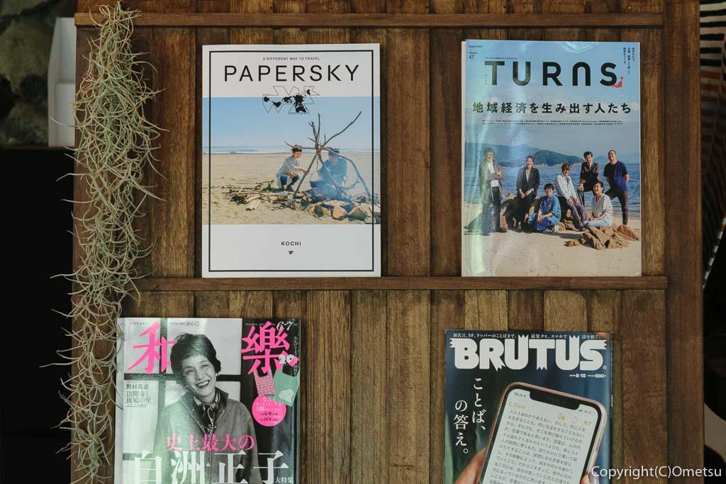奥多摩町の玉翆荘の中の「古本と喫茶・おくたま文庫」の雑誌