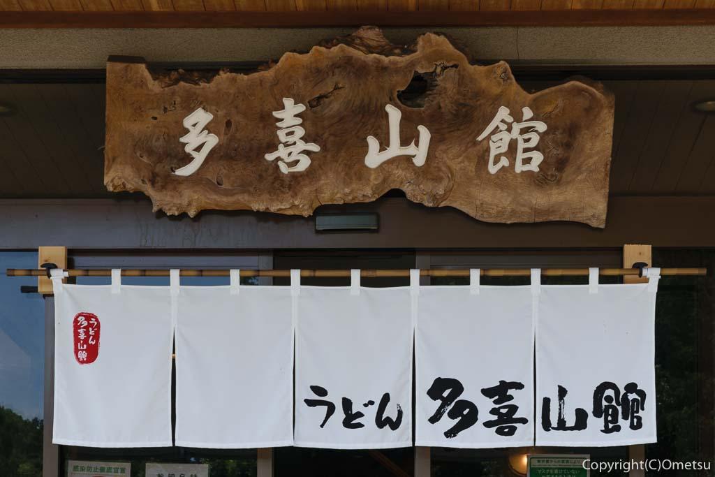 青梅・岩蔵温泉の、うどん多喜山館の看板