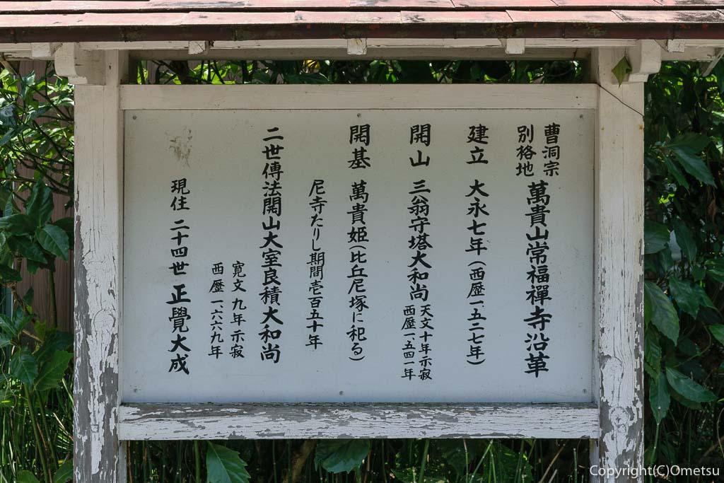 青梅市・常福寺の看板