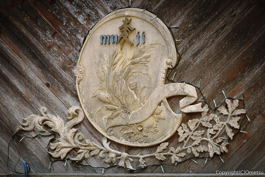 青梅の石薪窯パン店「麦  MUJI」の看板